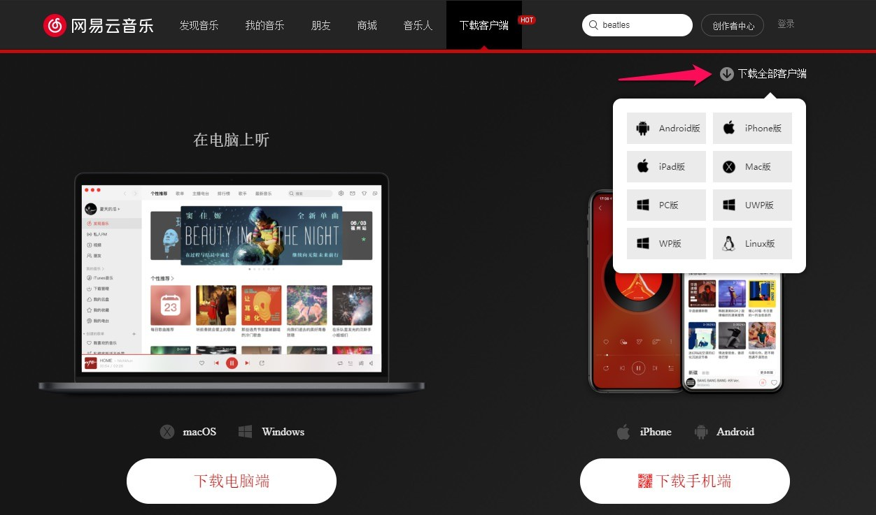descargar NetEase Cloud Music